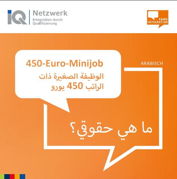 """Faire Integration informiert: Flyer """"450-Euro-Minijob – Was sind meine Rechte?"""" zum Bestellen oder Download"""