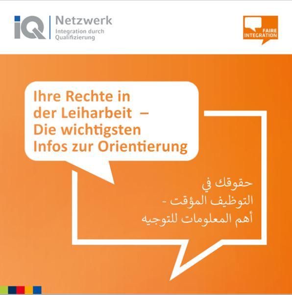 """Faire Integration informiert: Broschüre """"Ihre Rechte in der Leiharbeit"""" zum Bestellen oder Download"""